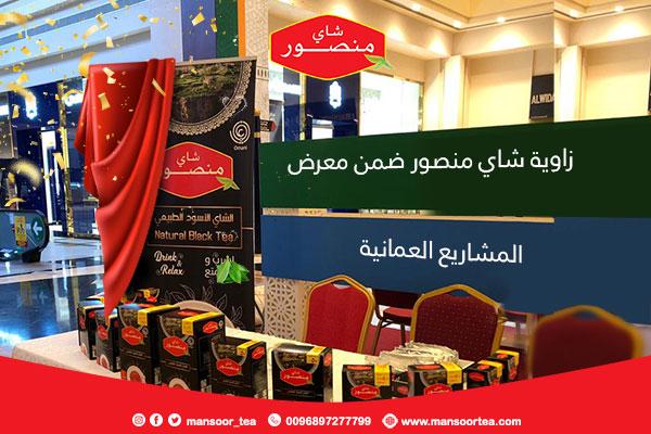 شاي منصور قام بالمشاركة ضمن معرض المشاريع العمانية المُقام في نزوى في سلطنة عمان