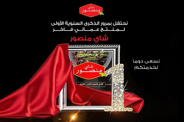 نحتفل بمرور الذكرى السنوية الأولى لشاي منصور